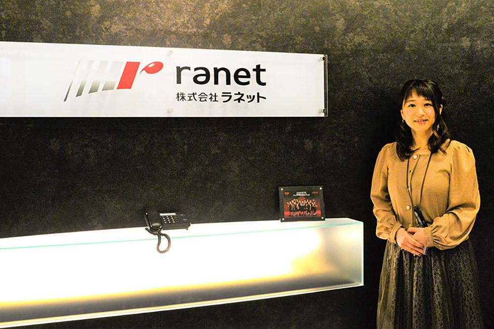 株式会社ラネット