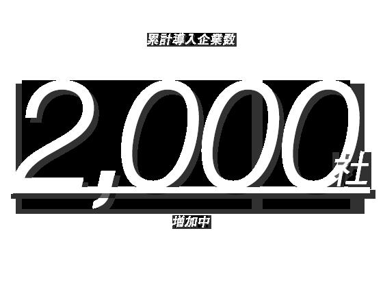 導入実績2000社