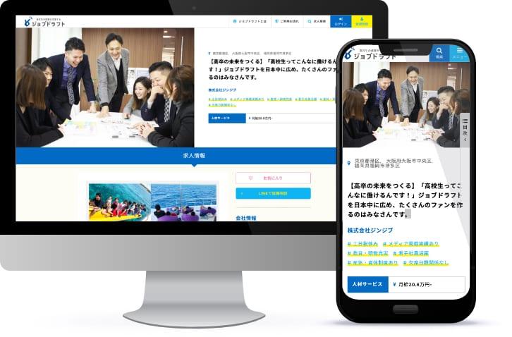 高校生の採用に特化した求人サイト