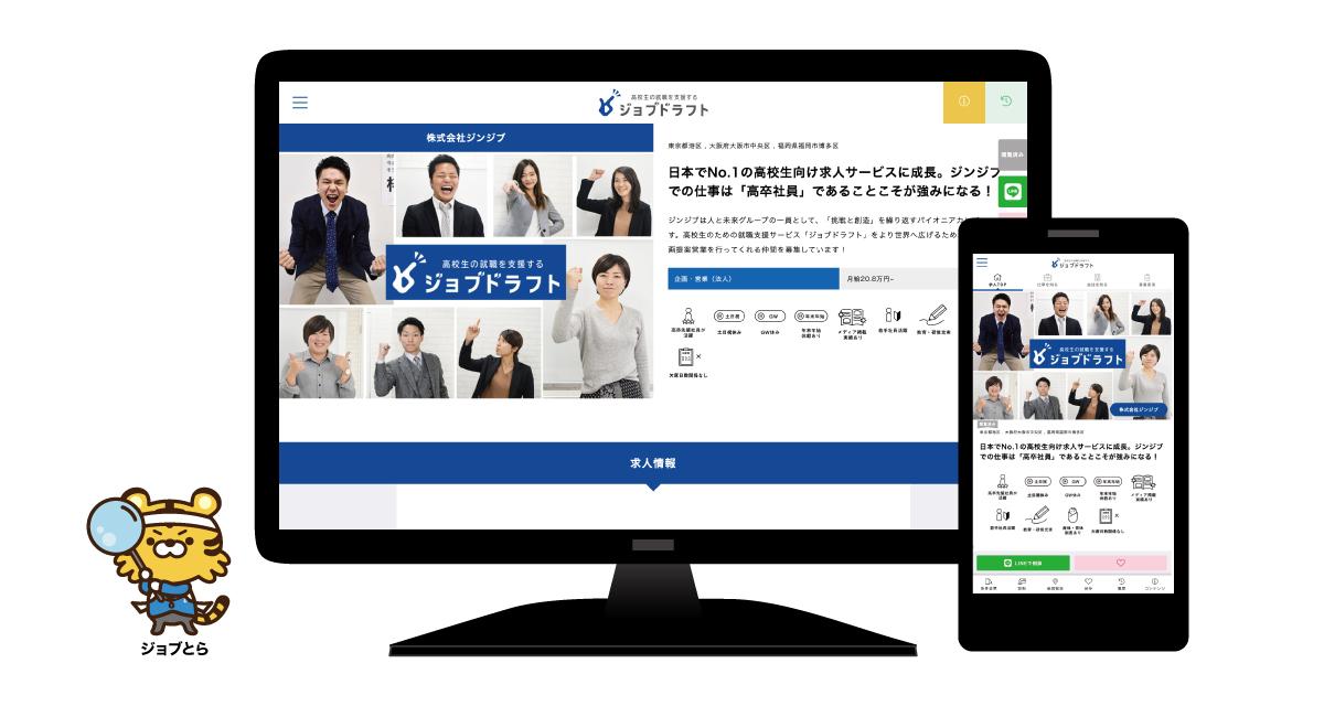 高卒 就職 情報 web 提供 サービス